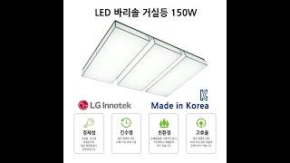 [지앤지티 조명] LED 바리솔 거실등 150W 국산 …