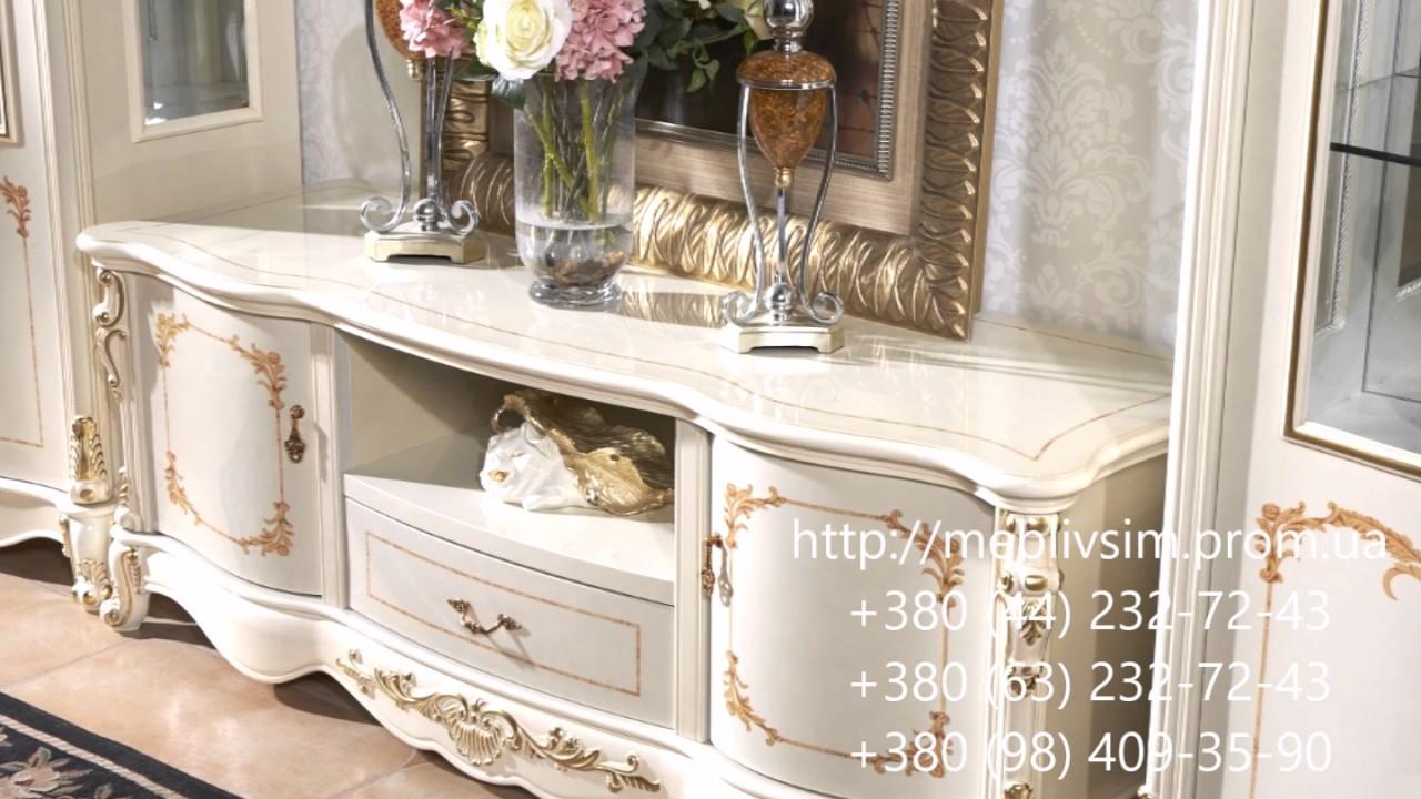 Интернет-магазин miassmobili представляет вашему вниманию каталог классической мебели для гостиной в итальянском стиле по привлекательным ценам. У нас можно купить мебель в гостиную недорого. Продажа классической мебели для гостиных комнат в нашем интернет-магазине это лучшее.