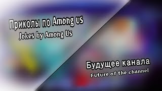 The future of the channel/Jokes in Among Us | Будущее канала/Приколы в Among Us