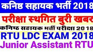 LDCराजस्थान कनिष्ठ सहायक भर्ती परीक्षा स्थगित2018 Junior Assistant RTU Exam Date Admit Card Cancel