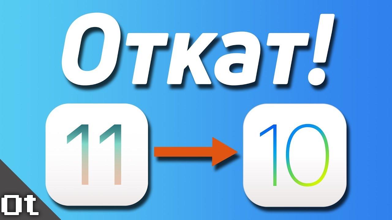 Как сделать откат с ios 11 на ios 10