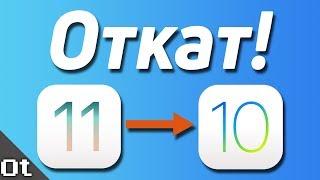 ОТКАТ С iOS 11 НА iOS 10 БЕЗ РЕЗЕРВНОЙ КОПИИ