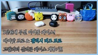 [UNBOXING]고퀄리티 실리콘! 갤럭시 버즈 프로 …