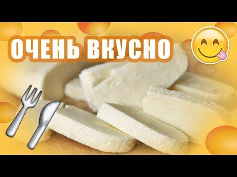 Рецепт сыра в домашних условиях рецепт из молока и кефира