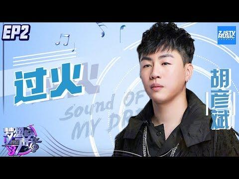 [ CLIP ]胡彦斌RAP说唱《过火》爆发力太强了《梦想的声音3》EP2 20181102 /浙江卫视官方音乐HD/