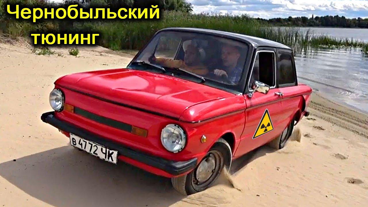 ✅Я купил ЗАПОРОЖЕЦ 😁😂😱 Новый мега проект в Чернобыльской Зоне НАЧИНАЕТСЯ !!!