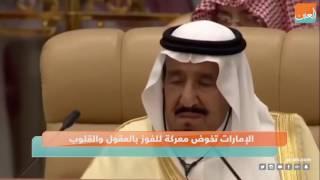 بالفيديو..ترامب: الإمارات وصلت عنان السماء في التقدم العمراني