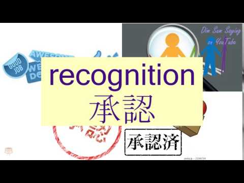"""RECOGNITION"" in Cantonese (承認) - Flashcard"