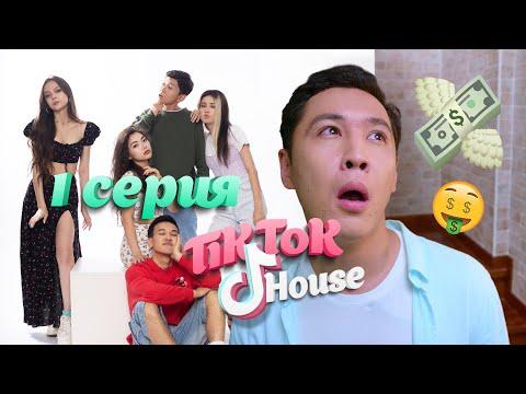 TikTok House: Сізді кринжовый деп ойлағам! | 1-серия