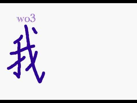 How To Write I Love You In Chinese Mandarin