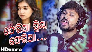 Pheria Priya Pheria Odia New Sad Song Studio Version Pradeep Kumar