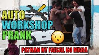 Auto workshop prank | faisal raja magician | humanitarians
