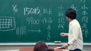 石田衣良 小説スクール第2回 (1/3)