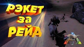 Рэкет за рейд (ВЫЖИВАНИЕ на СЕРВЕРЕ) -  ARK Survival Evolved #2
