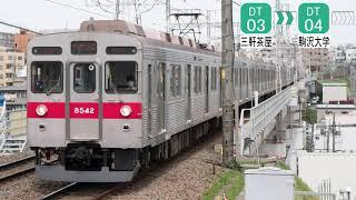 [走行音(バイノーラル録音)](HS-20型CP・肉声放送) 東急8500形(東洋) 8642 渋谷→長津田