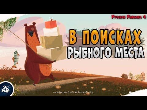 Рыбалка, общение • Поиски рыбных мест • Driler - Русская Рыбалка 4