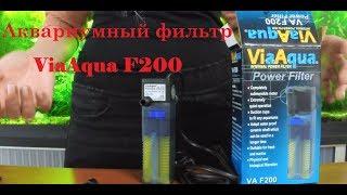 РАСПАКОВКА ФИЛЬТРА ДЛЯ АКВАРИУМА VA-F200 VIAAQUA | ATMAN