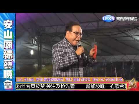 """黄清元 - 蔓莉 (华语经典歌曲) 歌台 @ 镇山天福宫 安山庙综艺晚会  Frankie Wong Chin Yuen -  """"Man Li"""" Classic Mandarin Song GeTai"""