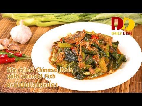 Stir Fried Chinese Kale with Canned Fish | Thai Food | คะน้าผัดปลากระป๋อง - วันที่ 24 Jun 2019