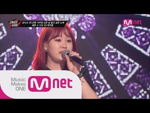 Mnet [싱어게임] Ep.02 : 예은 & 피프틴앤드 - 그 XX(HA:TFELT & 15& - THAT XX) @SingerGame