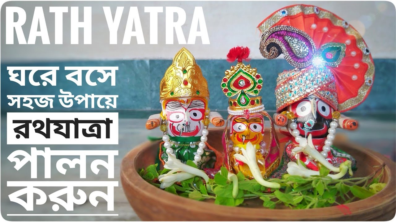 Rath yatra  bidhi | ঘরে বসেই রথযাত্রা সহজ উপায়ে | Jagannath Dev | Jagannath dev Saj | Rath puja 2020