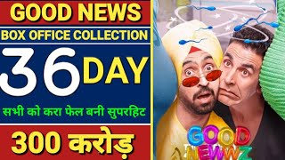 Good news 36 day box office collection, good news movie collection, good news box office collection