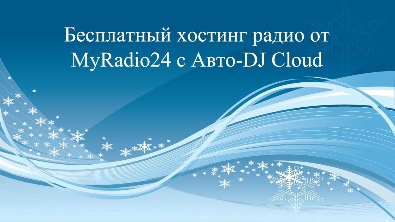 Хостинг радио бесплатно сервер на хостинг сайт майнкрафт