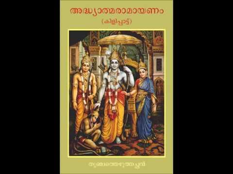 Ramayanam recital with lyrics in malayalam Part 01