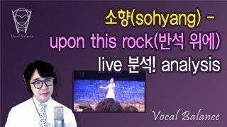 [보컬밸런스] 소향(sohyang) - upon this rock(반석위에) live 분석! analysis