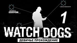 WATCH_DOGS [Все плохо]