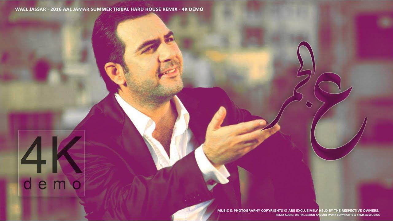 wael jassar 3aljamr mp3