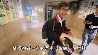 Publication Date: 2019-01-02 | Video Title: 傳媒初體驗-《長幼共融》天主教培聖中學