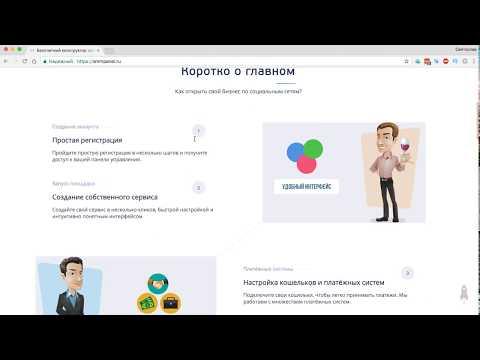 Новый проект SmmPanel / Как начать зарабатывать? Инструкция
