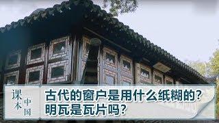 [跟着书本去旅行]古代的窗户是用什么纸糊的?明瓦是瓦片吗?| 课本中国