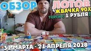 ????#3 Жевательная резинка из детства |жвачка из 90х| Обзор лотов с 1 рубля! |Аукцион Распродажа
