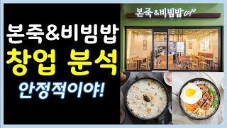 [프랜차이즈 창업 분석] 본죽&비빔밥- 여성, …