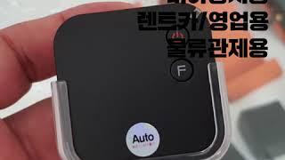 GPS위치추적기 AG로라 초소형사이즈 최신형