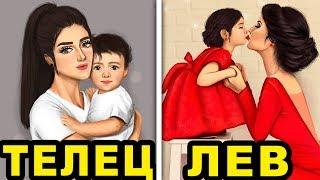 САМАЯ ЛУЧШАЯ МАМА ПО ЗНАКУ ЗОДИАКА