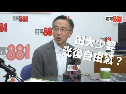 頂唔順黨友太「保皇」,田北俊大叫「光復自由黨」!?/袁彌昌「家庭關係複雜」要出嚟澄清下?