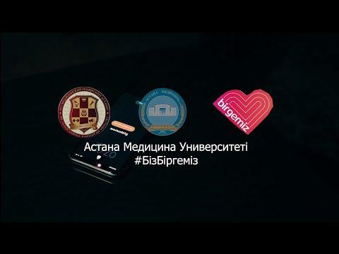 Видео: #BizBirgemiz