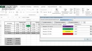 условное форматирование ячеек excel. Цвет ячейки Excel в зависимости от значения