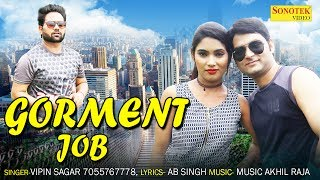 Goverment Job || Vipin Sagar, Sanjeet Nagar, Nisha Khan || Haryanvi Latest Song