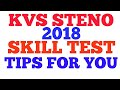 kvs steno skill test 2018| kvs skill test date 2018| how to crack kvs skill test|