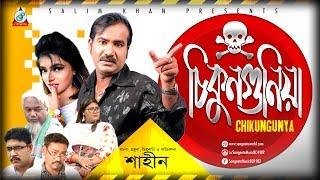 চিকুনগুনিয়া | Shahin | Checon Gonia | New Bangla Comedy