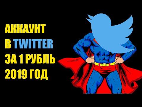 АККАУНТ В ТВИТТЕР БЕЗ НОМЕРА ТЕЛЕФОНА 2019
