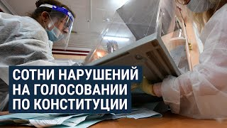 Сотни нарушений на голосовании по Конституции России | НОВОСТИ | 01.07.20