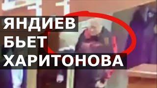 Яндиев нападает на Харитонова / УДАР ИСПОДТИШКА cмотреть видео онлайн бесплатно в высоком качестве - HDVIDEO