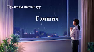 "Mongolia worship song ""Гэмшил"" (lyrics)"