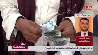 هل تنجح ضغوطات شركات الصرافة في وقف تدهور الريال اليمني ؟ | بين اسبوعين