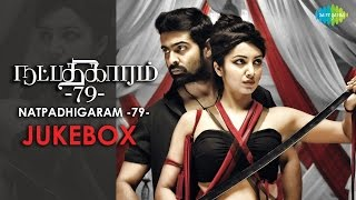 Natpadhigaram - 79 | Audio Jukebox | Amzath khan, Reshmi Menon | Tamil Movie | HD Audio Songs